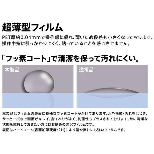 ☆ Xperia XZ2 専用 液晶保護フィルム 指紋防止 薄型 高光沢 RT-XZ2FT/UC[レビューを書いてメール便]