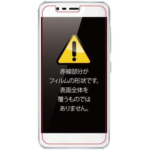☆ ASUS ZenFone 3 MAX(ZC520TL) 液晶保護フィルム 指紋防止 光沢 RT-RAZ3MF/A1【レビューを書いてメール便】