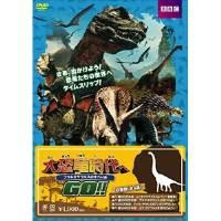 ★DVD 海外アニメ 大恐竜時代へGO!! ブラキオサウルスのすべり台 ALBSD-1835