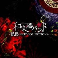 CD / 和楽器バンド / 軌跡 BEST COLLECTION+ (CD+Blu-ray(スマプラ対応)) (MUSIC VIDEO盤)