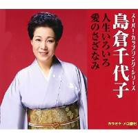 CD / 島倉千代子 / 人生いろいろ/愛のさざなみ (歌詞付)