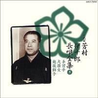 CD / 芳村伊十郎(七世) / 新定番 芳村伊十郎 長唄全集5