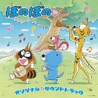 CD / 若林タカツグ / TVアニメ ぼのぼの オリジナル・サウンドトラック