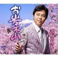 CD / 三山ひろし / お岩木山 (Type-B)