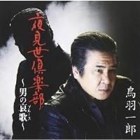 CD / 鳥羽一郎 / 夜見世倶楽部~男の哀歌~
