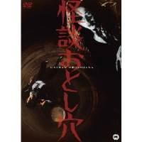 DVD / 邦画 / 怪談おとし穴