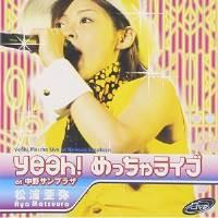 DVD / 松浦亜弥 / Yeah!めっちゃライブ at 中野サンプラザ