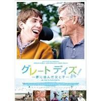 ★ DVD / 洋画 / グレートデイズ! -夢に挑んだ父と子-