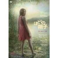 DVD 邦画 ほとりの朔子 KIBF-1324 [2/3発売]