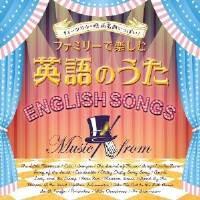 CD / キッズ / ミュージカル・映画名曲いっぱい!!ファミリーで楽しむ英語のうた (歌詞対訳付)