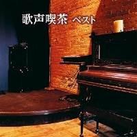 CD / オムニバス / 歌声喫茶 ベスト (歌詞付)