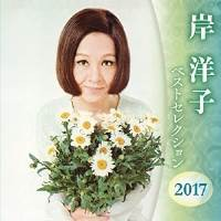 CD / 岸洋子 / 岸洋子 ベストセレクション2017