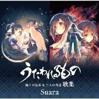 CD / Suara / うたわれるもの 偽りの仮面 & 二人の白皇 歌集 (ハイブリッドCD) (通常盤)