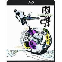 BD / 邦画 / 肉弾(HDニューマスター版)(Blu-ray)