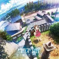☆ CD / 松田彬人 / TVアニメ『グラスリップ』オリジナルサウンドトラック 音楽の欠片