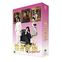 DVD / 国内TVドラマ / 独身貴族 DVD BOX