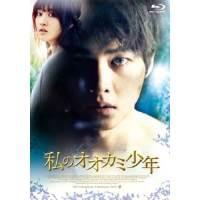 BD / 洋画 / 私のオオカミ少年(Blu-ray)