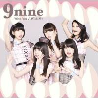 CD / 9nine / With You/With Me (CD+DVD) (初回生産限定盤B)