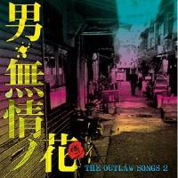 CD / オムニバス / THE OUTLAW SONGS 2 男・無情ノ花