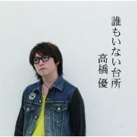 CD / 高橋優 / 誰もいない台所 (通常盤)