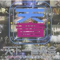 CD / オムニバス / 天下一音楽会 メジャーリリース全国大会オムニバスCD