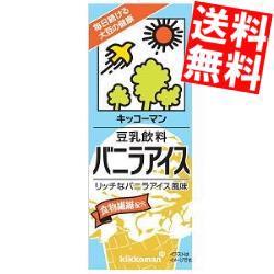 【送料無料】紀文(キッコーマン) 豆乳飲料 バニラアイス 200ml紙パック 18本入