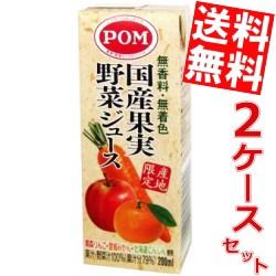 【送料無料:48本セット】POM(ポン) 国産果実野菜ジュース 200ml紙パック 24(12×2)本×2セット [えひめ飲料]