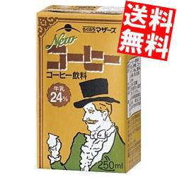 【送料無料】らくのうマザーズ コーヒー 250ml紙パック 24本入