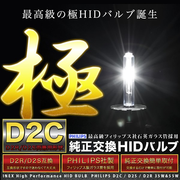 極 D2C(D2S/D2R兼用) 純正HID交換バルブ 【35W】 ANM/ZNM10系 アイシス前期 [H16.9~H19.4]