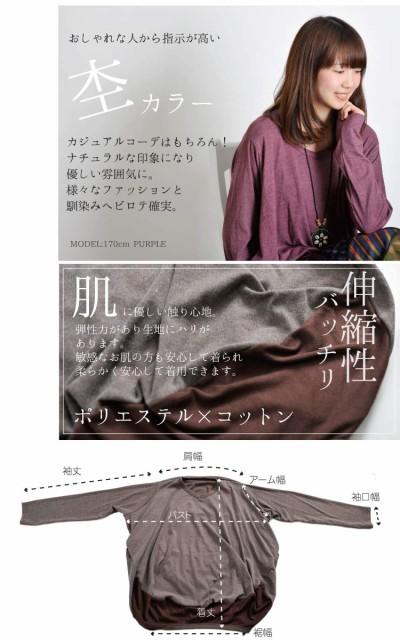 杢カラーバルーンカットソー バイカラー 長袖カットソー 長袖Tシャツ [アジアンファッション エスニック]rb04531