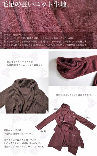【ドでか割】 『可愛い』のスパイスを一味加える。変型デザインロングニットカーディガン[アジアンファッション エスニック]rb045