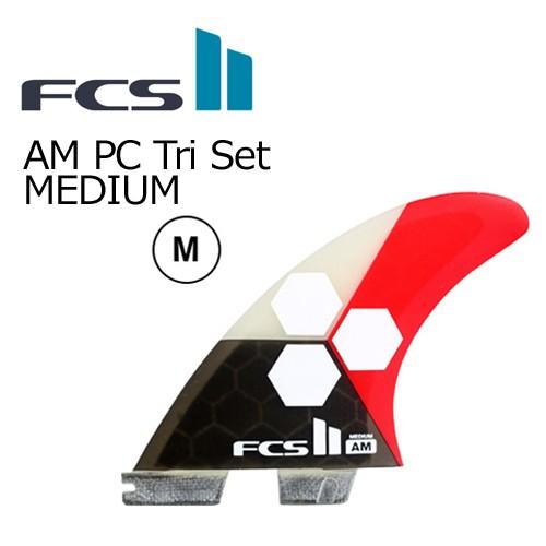 FCS2, 〔あす楽対応〕 チャネルアイランズ●FCSII トライフィン, アルメリック, エフシーエス, フィン, 【送料無料】 NEW AM PC Tri Set MEDIUM