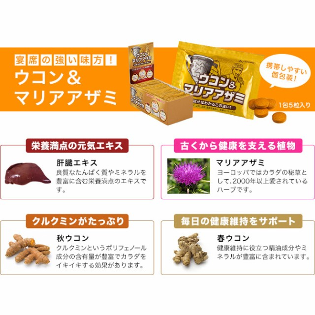 phiten(ファイテン)ウコン&マリアアザミ 30包・37.5g(250mg×5粒×30包)【日本製】