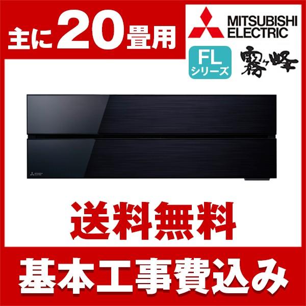 最高の品質の MITSUBISHI MSZ-FLV6318S-K [エアコン 標準設置工事セット オニキスブラック 霧ヶ峰 FLシリーズ 霧ヶ峰 [エアコン (主に20畳用 MSZ-FLV6318S-K・200V対応)], ミニチュアのすぃーとあっぷるぱい:7337dd8b --- kzdic.de