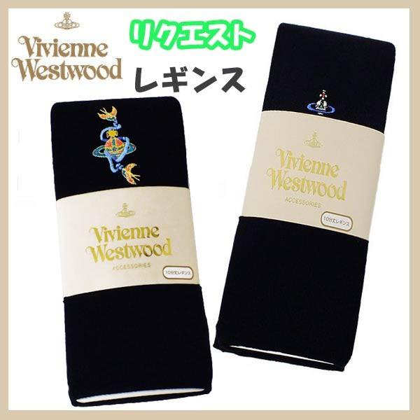 ヴィヴィアンウエストウッド ストッキング 新作 プレーン スワローオーブ 10分丈 8分丈 ブラック 2色 ロゴ付き