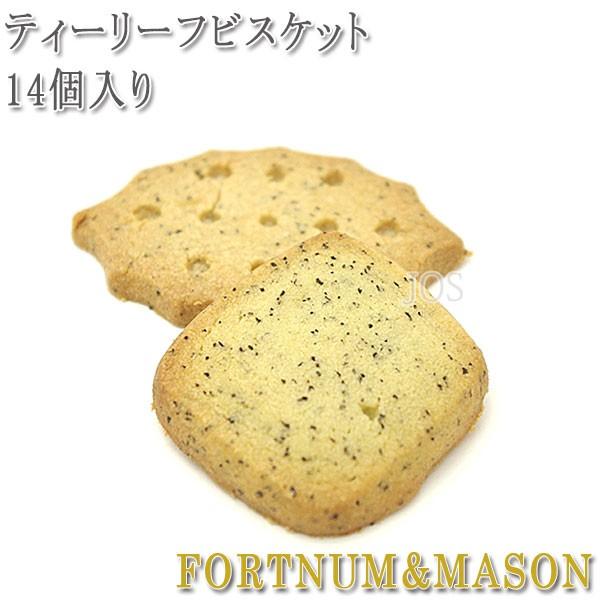 フォートナム&メイソン FORTNUM&MASON ティーリーフ ビスケット 14個入り クッキー  通販 ギフト 送料無料 代引き料有料 消費税込