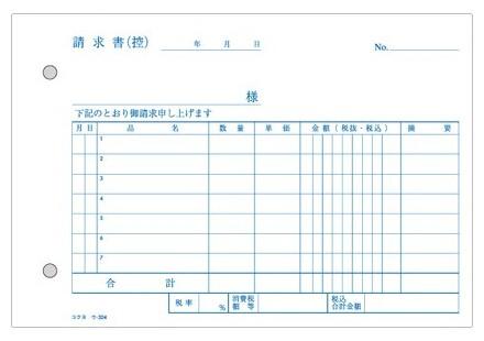 請求書 B6横 ウ-324N