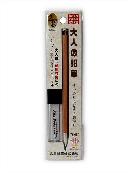 木製シャープペンシル 大人の鉛筆 芯削りセット OTP-680NST◆北星鉛筆◆鉛筆シャープ