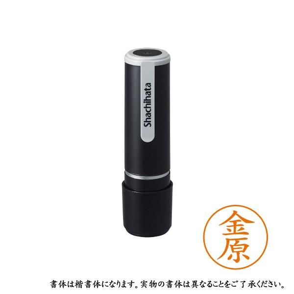 ネーム9 既製 XL-9 0750 カネハラ 金原◆シャチハタ◆ネーム9