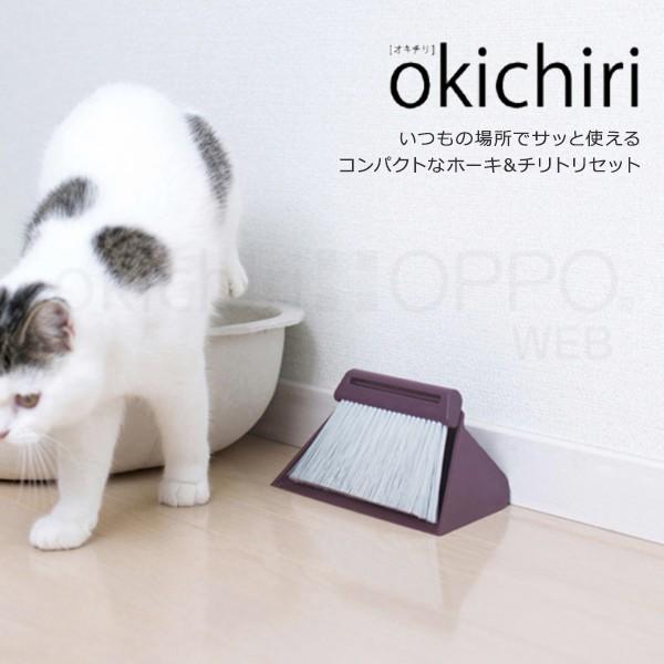 OPPO オキチリ チョコレート 【猫用トイレ/猫のトイレ/トイレ用品】【オッポ(OPPO)】【おきちり/okichiri】