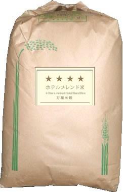 【送込】(四ッ星)ホテルブレンド米 30kg(白米)MRエコ包装・旨い・お買得品・業務用向