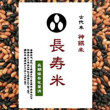【送込】古代米 長寿米 100g x 5袋(黒米・赤米ミックス 国内産100%)長期保存包装済み(投函便)