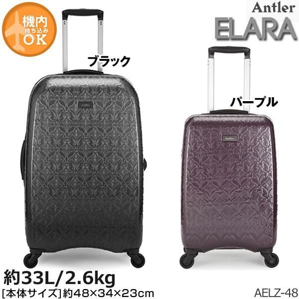 アントラー ハードスーツケース Elara 48サイズ / 33L AELZ-48