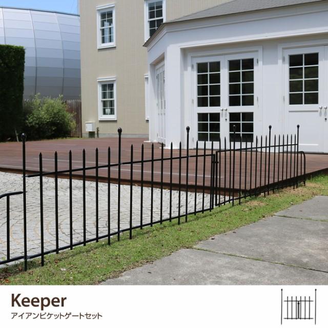 【g45184】Keeper キーパー アイアンピケットゲートセット アイアン ブラック 庭 簡易 門扉 アイアン エクステリア 美しい おしゃれ ゲー