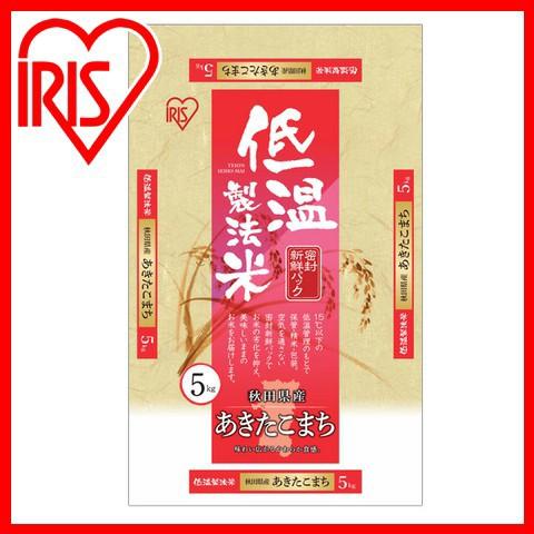 【こだわり米】低温製法米 秋田県産あきたこまち 5kg アイリスオーヤマ