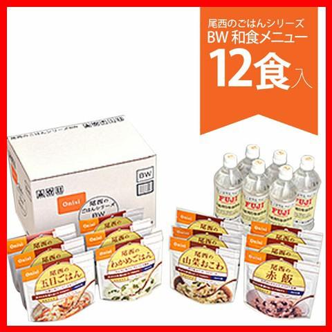 (保存水6本入り)尾西のごはんシリーズ BW 和食メニュー 12食入り[プラザセレクト] 送料無料