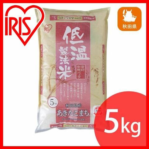 アイリスの低温製法米 秋田県産あきたこまち 5kg(27年度産) アイリスオーヤマ
