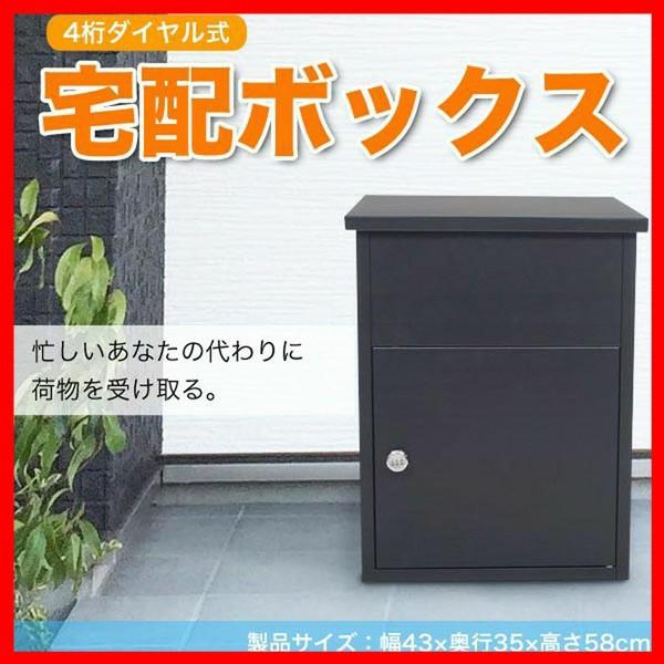 宅配ボックス01 THB001 SIS [代引不可] プラザセレクト 送料無料