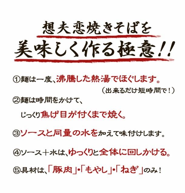 【TVで紹介】 日田 焼きそば 想夫恋 【2食 生めん】