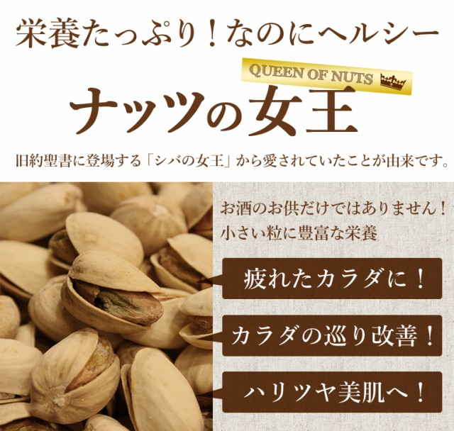 【メール便送料無料】 ナッツ 殻付きピスタチオ 250g
